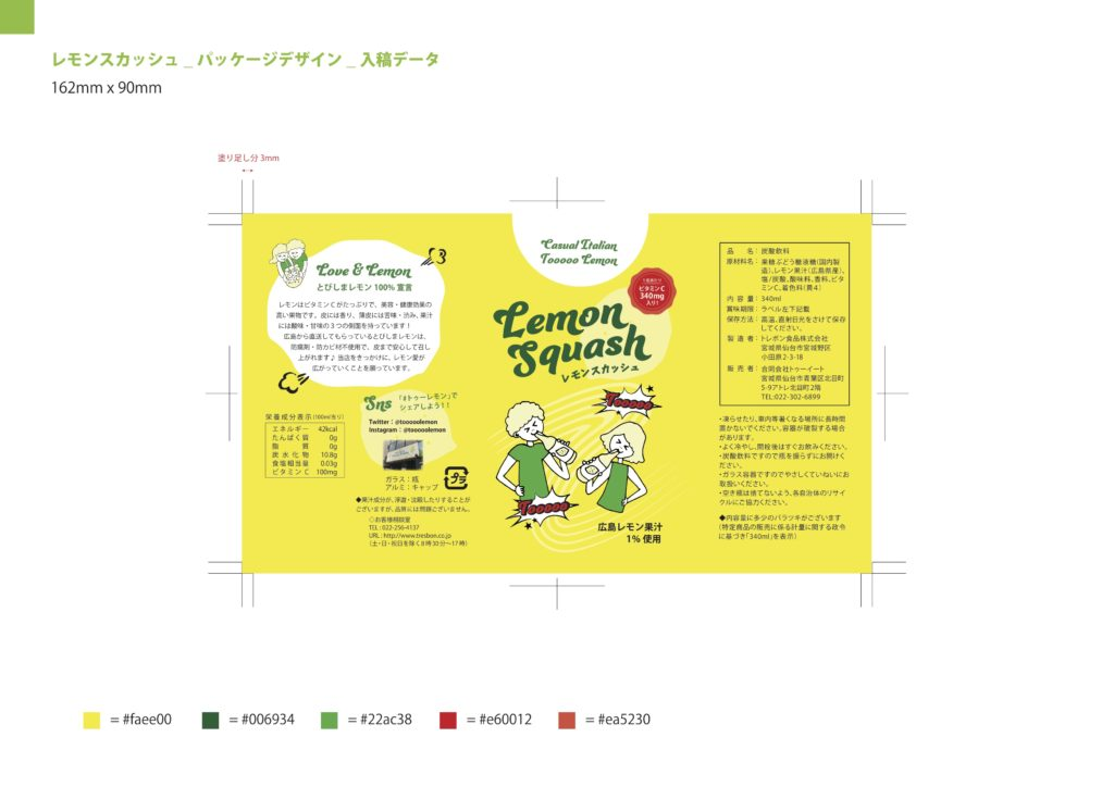Tooooo Lemon様のラベルパッケージを制作しました